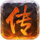 烈焰沙城iOS版