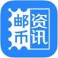 邮币资讯app