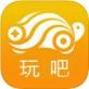 玩吧专业版app