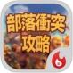 部落冲突攻略app
