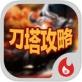 刀塔传奇攻略app