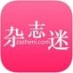 杂志迷app