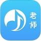 音悦家老师版app