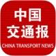 中國交通報app