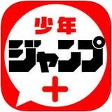 少年jump+app