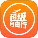 超級自由行app