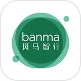 斑馬智行app