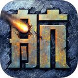 海岛战争iOS版