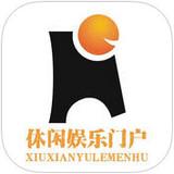 休闲娱乐门户app