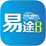 易途8用戶端app
