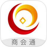 商会通商会版app