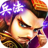 谋战三国iOS版