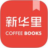 新華里app
