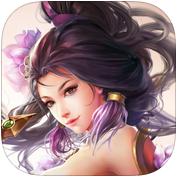 仙侠世界iPhone版