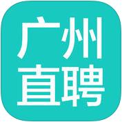 广州直聘app
