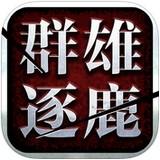 群雄逐鹿盒子app
