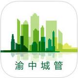渝中城管app
