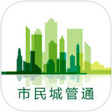 市民城管通app