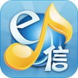 无线e信app