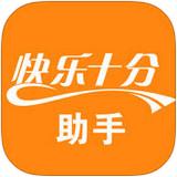 中獎助手app