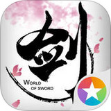 劍俠世界iOS版
