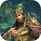 三国英雄霸业iOS版
