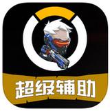 守望先锋攻略app