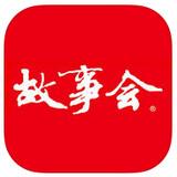 故事會app
