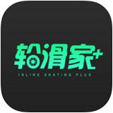 轮滑家app