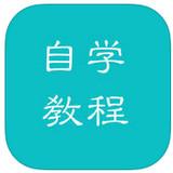 PS自学教程app