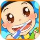 大头儿子牙刷iOS版