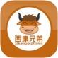 西康兄弟app