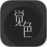觉色app
