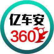 亿车安360 app