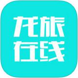 龙旅在线app