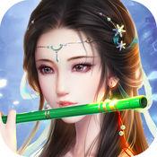 仙侠情缘iOS版