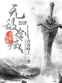 无敌剑域(青鸾峰上)小说全集_无敌剑域全文免费阅读