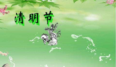 描写清明节的现代诗歌_清明节优秀诗歌