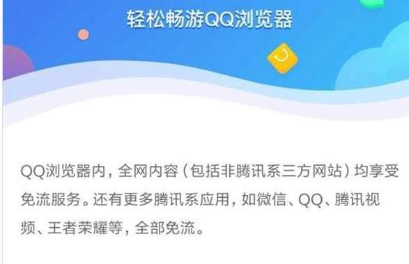 腾讯王卡支持qq浏览器免不免流 腾讯王卡qq浏览器免流情况介绍