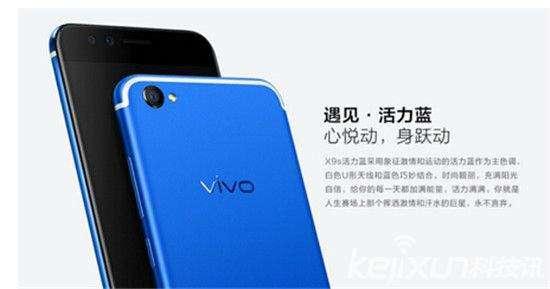 vivoX9s活力蓝配置介绍   vivoX9s活力蓝上市时间
