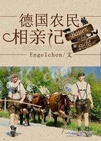 德国农民相亲记乐文小说在线阅读 德国农民相亲记乐文全文免费阅读