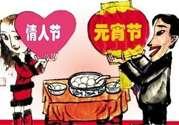 元宵节是情人节吗?元宵节是中国情人节吗?