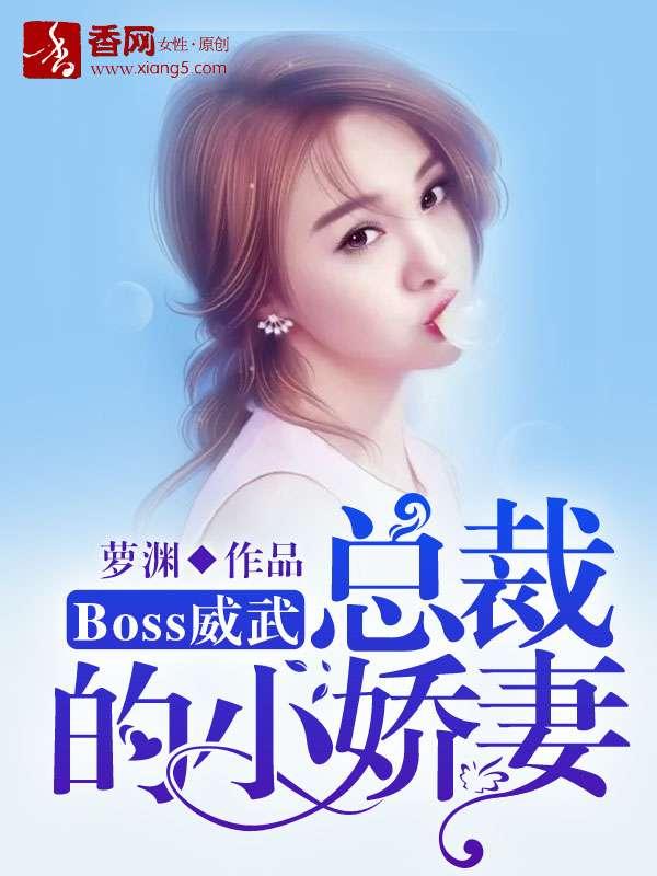 Boss威武:总裁的小娇妻