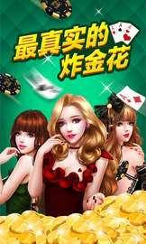 逸游三张牌手机版下载 逸游三张牌手机最新版下载