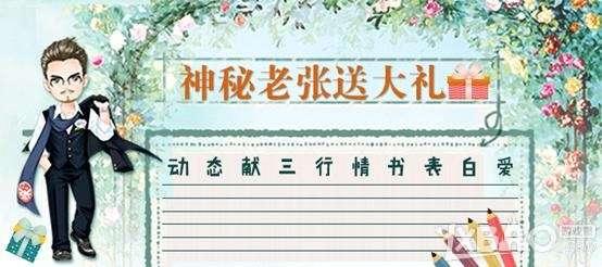 QQ炫舞 神秘老张送大礼,动态献三行情书表白爱