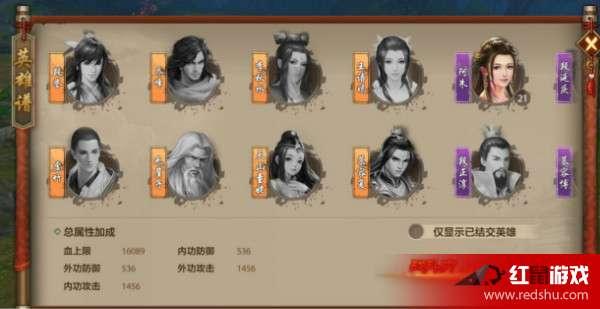 天龙八部手游英雄谱指点 英雄谱玩法介绍