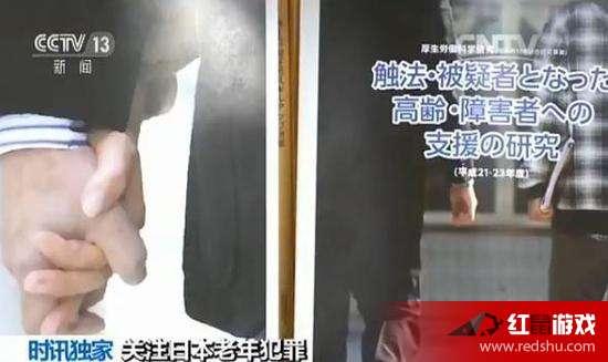 日本老年犯罪严重 知道真相眼泪掉下来出狱老人何处安身戳中泪点(图)