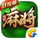 欢聚红中麻将游戏下载大全_欢聚红中麻将游戏排行榜推荐