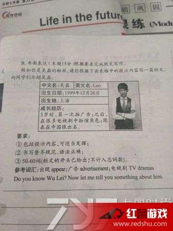 吴磊被写进英语试卷 吴磊是谁 吴磊个人资料揭秘