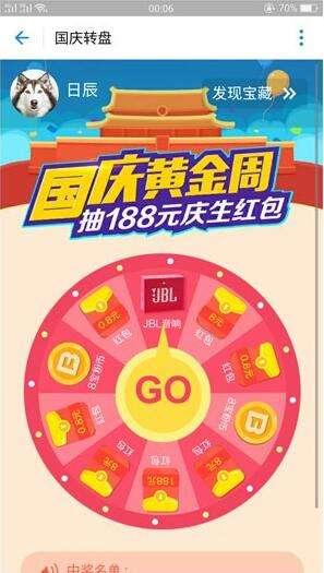 2017支付宝国庆黄金活动介绍 抽188元庆生红包